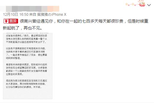 Condi女友微博宣布和平分手 希望他能遇见更好的女生