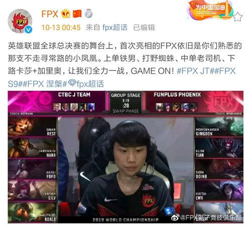 FPX爆冷不敌JT 粉丝留言官博指责阵容